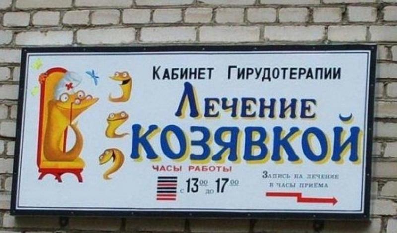 20-smeshnyh-reklam-nam-li-byt-v-pechali_19a1de167122a18af369c749f4e40a48