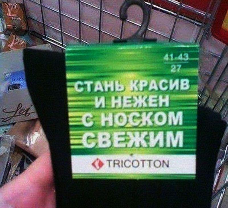 20-smeshnyh-reklam-nam-li-byt-v-pechali_70efdf2ec9b086079795c442636b55fb