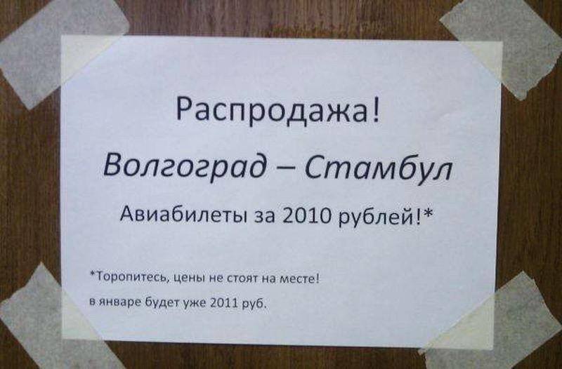 20-smeshnyh-reklam-nam-li-byt-v-pechali_8f14e45fceea167a5a36dedd4bea2543