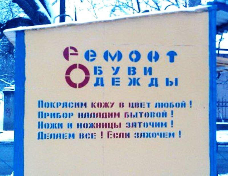 20-smeshnyh-reklam-nam-li-byt-v-pechali_d3d9446802a44259755d38e6d163e820