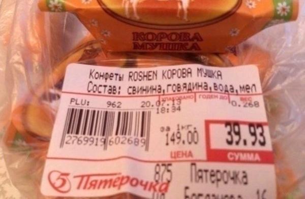 ценники-маразмы-на-прилавках-магазинов-13