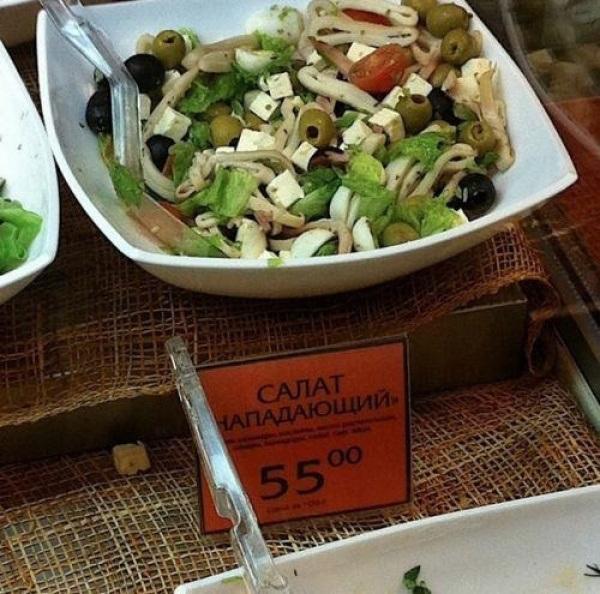 ценники-маразмы-на-прилавках-магазинов-14