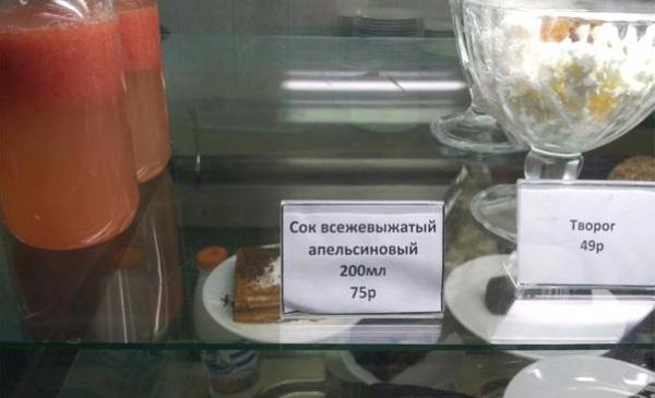 ценники-маразмы-на-прилавках-магазинов-15