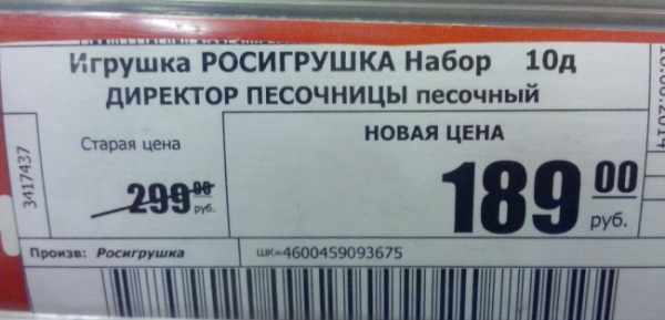 ценники-маразмы-на-прилавках-магазинов-23