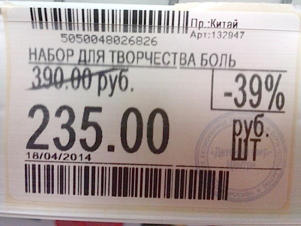 ценники-маразмы-на-прилавках-магазинов-5