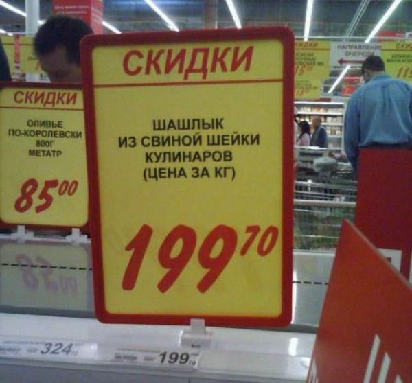 ценники-маразмы-на-прилавках-магазинов-9