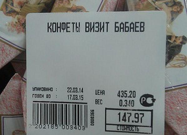 ценники-маразмы-на-прилавках-магазинов