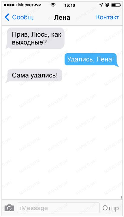 27-sms-v-kotoryh-kto-to-kogo-to-nepravilno-ponyal_02e74f10e0327ad868d138f2b4fdd6f01
