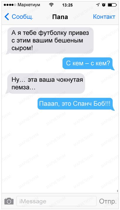 27-sms-v-kotoryh-kto-to-kogo-to-nepravilno-ponyal_1679091c5a880faf6fb5e6087eb1b2dc1