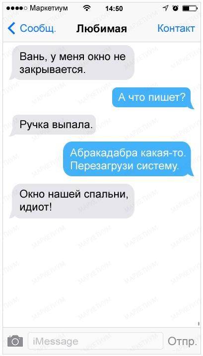 27-sms-v-kotoryh-kto-to-kogo-to-nepravilno-ponyal_1ff1de774005f8da13f42943881c655f