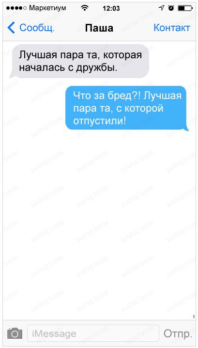 27-sms-v-kotoryh-kto-to-kogo-to-nepravilno-ponyal_45c48cce2e2d7fbdea1afc51c7c6ad261