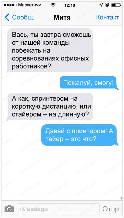 27-sms-v-kotoryh-kto-to-kogo-to-nepravilno-ponyal_6512bd43d9caa6e02c990b0a82652dca