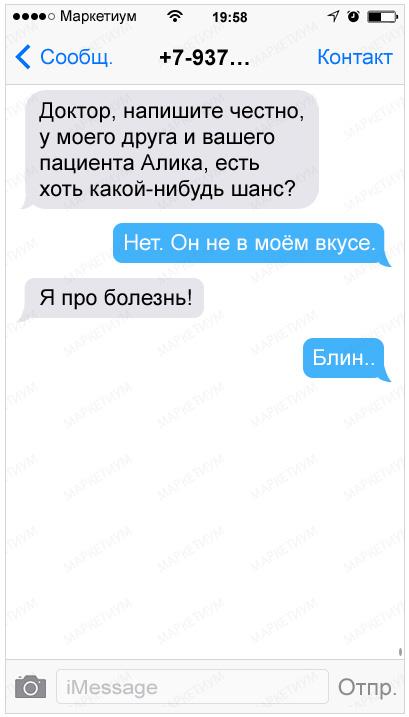 27-sms-v-kotoryh-kto-to-kogo-to-nepravilno-ponyal_8f14e45fceea167a5a36dedd4bea25431