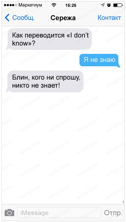 27-sms-v-kotoryh-kto-to-kogo-to-nepravilno-ponyal_98f13708210194c475687be6106a3b841