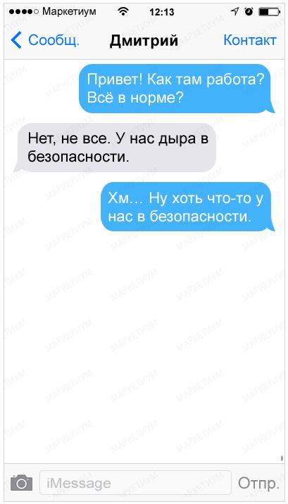 27-sms-v-kotoryh-kto-to-kogo-to-nepravilno-ponyal_9bf31c7ff062936a96d3c8bd1f8f2ff31