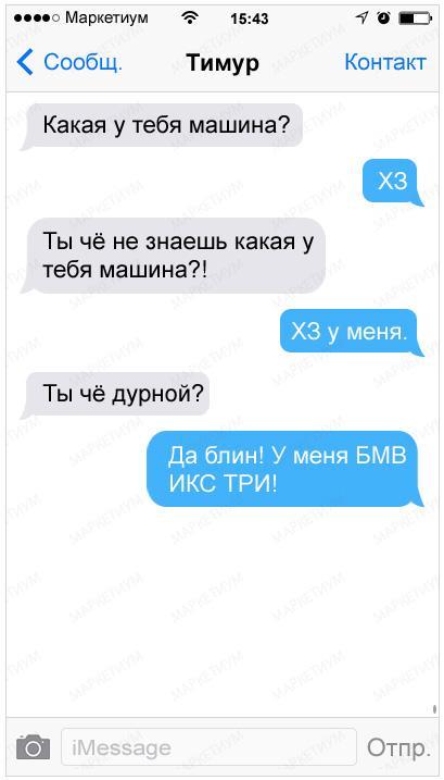 27-sms-v-kotoryh-kto-to-kogo-to-nepravilno-ponyal_a87ff679a2f3e71d9181a67b7542122c