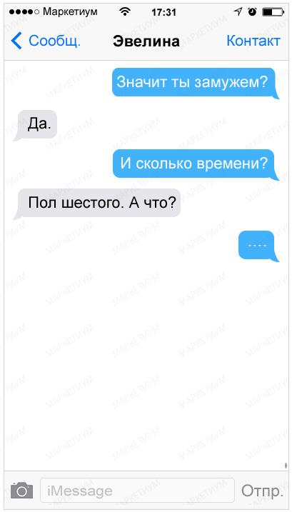27-sms-v-kotoryh-kto-to-kogo-to-nepravilno-ponyal_c20ad4d76fe97759aa27a0c99bff67101