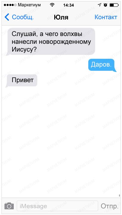 27-sms-v-kotoryh-kto-to-kogo-to-nepravilno-ponyal_c51ce410c124a10e0db5e4b97fc2af391