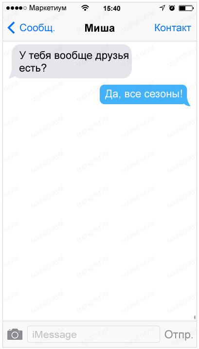 27-sms-v-kotoryh-kto-to-kogo-to-nepravilno-ponyal_c74d97b01eae257e44aa9d5bade97baf1