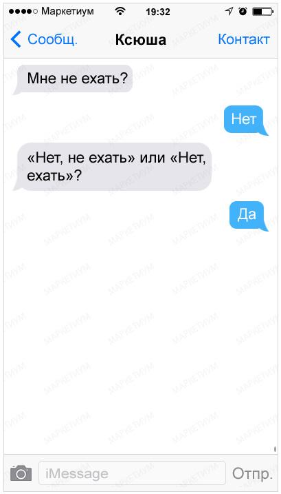 27-sms-v-kotoryh-kto-to-kogo-to-nepravilno-ponyal_c9f0f895fb98ab9159f51fd0297e236d1
