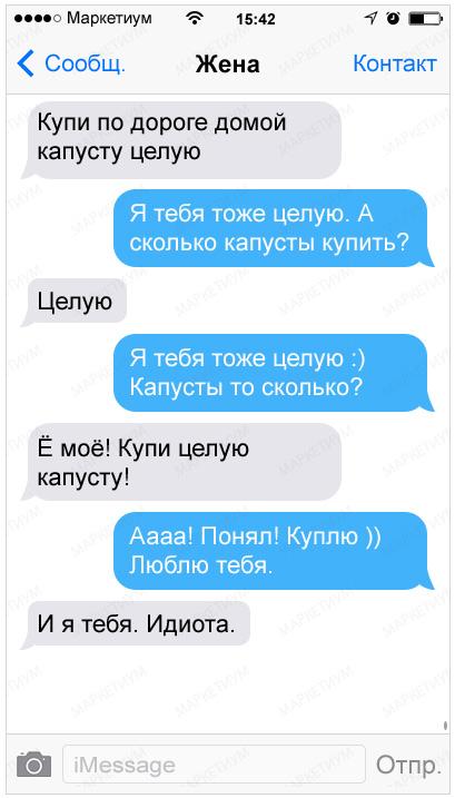 27-sms-v-kotoryh-kto-to-kogo-to-nepravilno-ponyal_e4da3b7fbbce2345d7772b0674a318d5