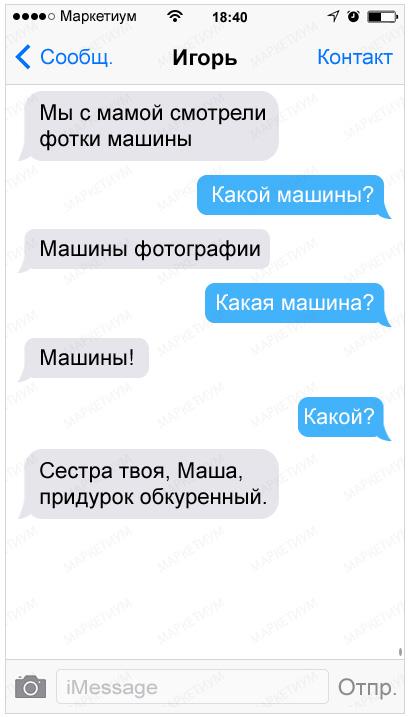 27-sms-v-kotoryh-kto-to-kogo-to-nepravilno-ponyal_eccbc87e4b5ce2fe28308fd9f2a7baf3