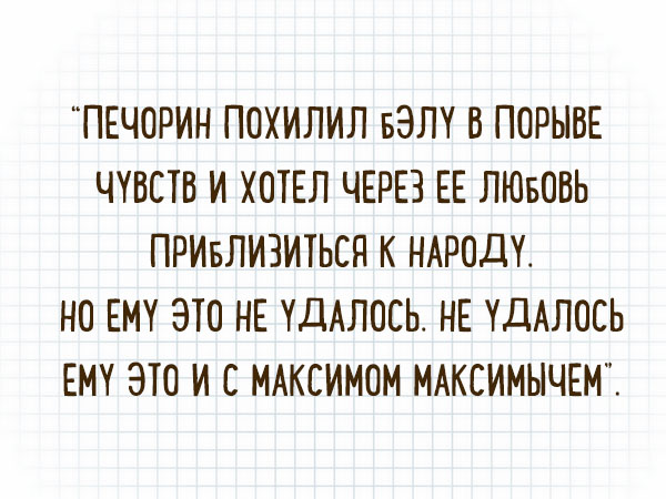 list-v-kletku-12