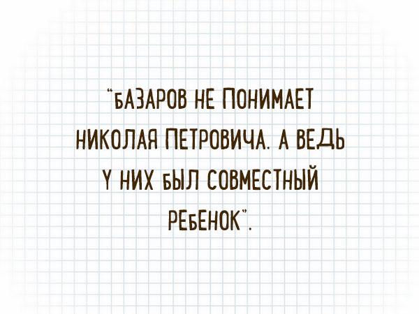 list-v-kletku-13