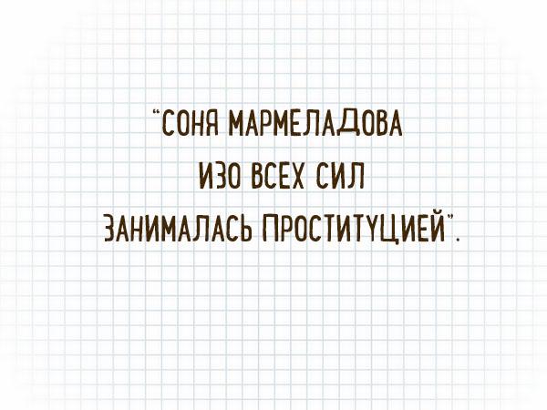 list-v-kletku-17