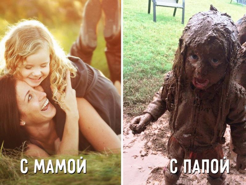 Большая разница или как мамы и папы воспитывают детей