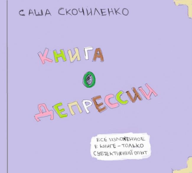 самая-милая-книга-о-депрессии-1