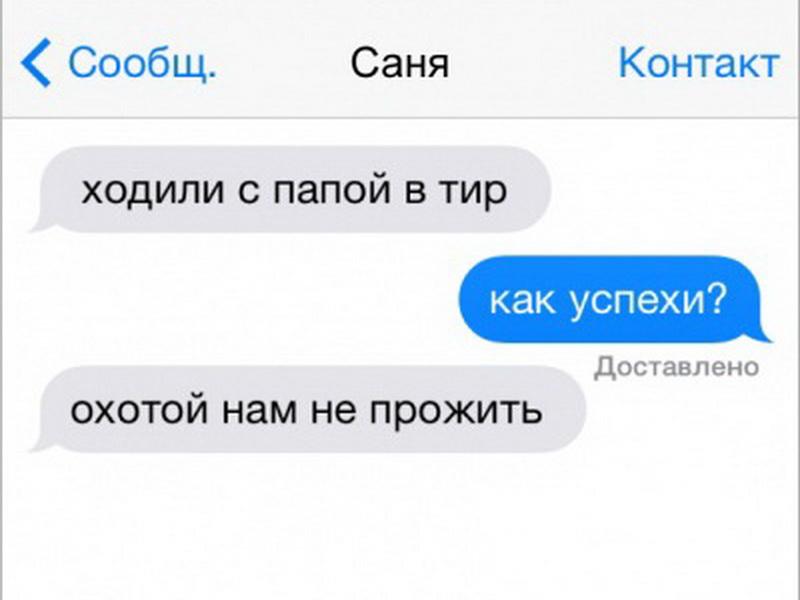 Мастерская СМС-переписка от мальчика Сани