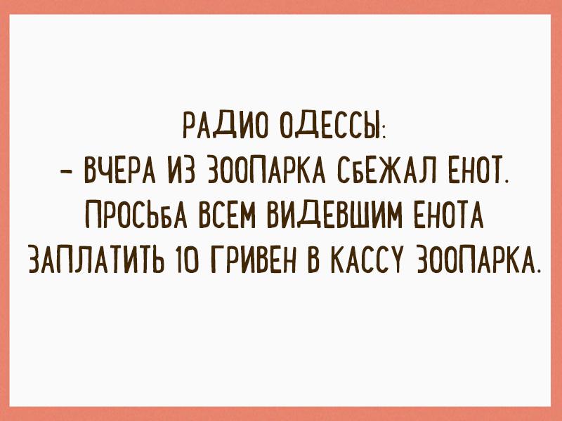 Шутки из Одессы, в которых юмор граничит с гениальностью