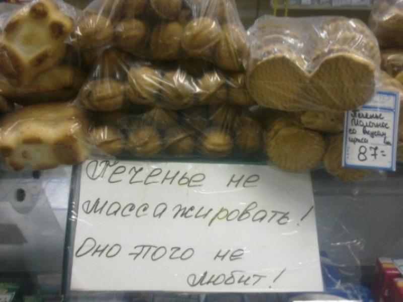 Надписи, которые можно увидеть только в наших магазинах!