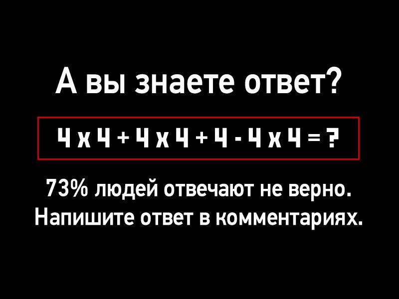 73% людей отвечают не верно