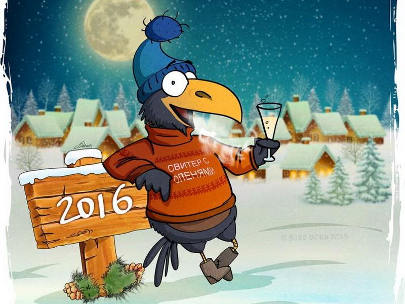 В новом 2016 году мы вам хотим пожелать…