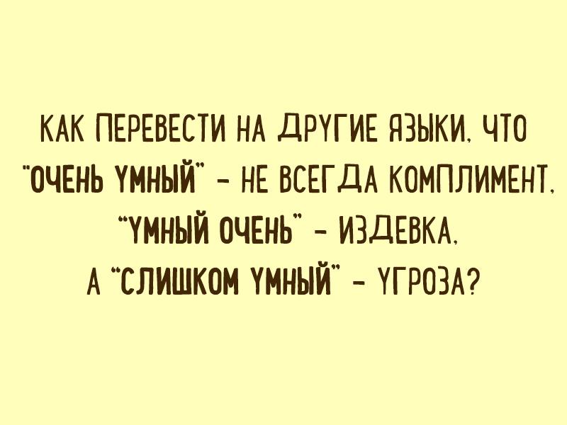 Интересные тонкости русского языка в открытках
