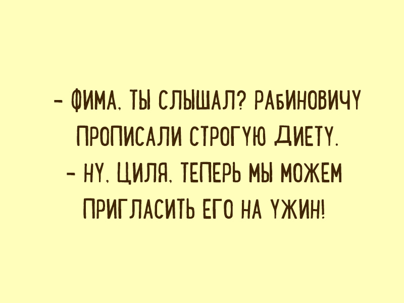 Одесские анекдоты с огромной долей правды!