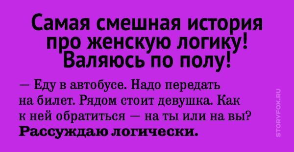 Девушка Рассказывает Анекдот Про