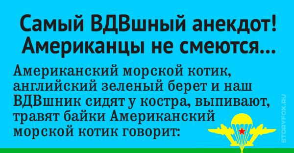 Анекдот Про Десантника
