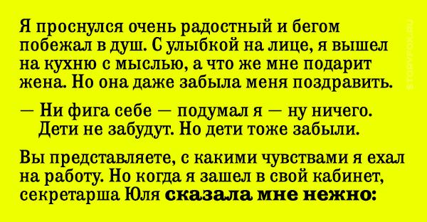 Белорусски, прикольные анекдоты поздравления с днем рождения