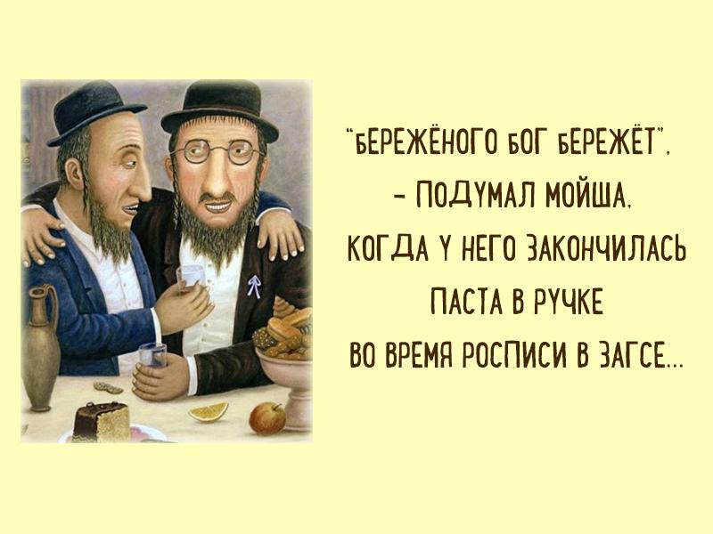 Одесские анекдоты о еврейском характере