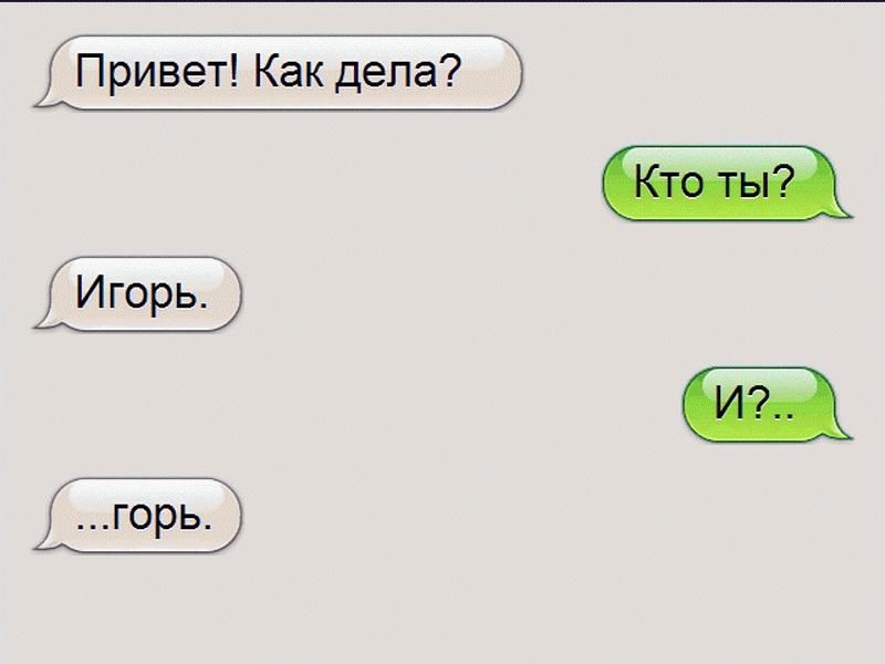 Новая подборка искрометных СМС от гениев переписки