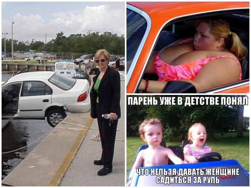 Фотографии о том, что случается, когда девушка садится за руль