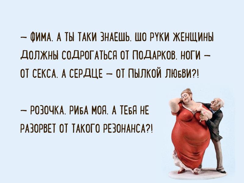 Забавные диалоги с непревзойденным одесским юмором!