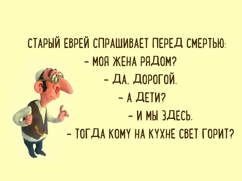 Одесские жизненные анекдоты
