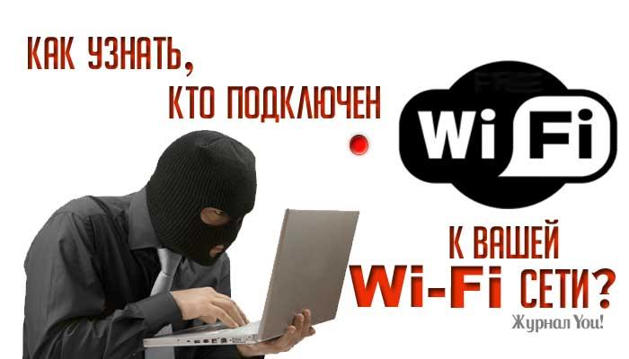 Узнайте, кто пользуется вашим Wi-Fi!