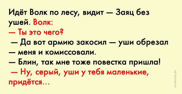Анекдот Про Зайца И Волка
