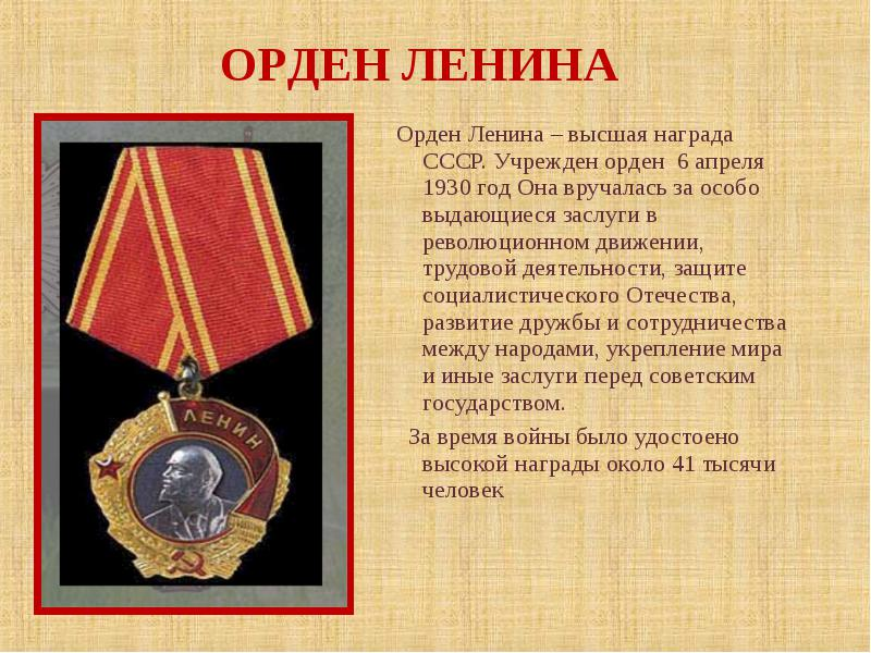 То, где оказался заслуженный орден Ленина тебя точно удивит!