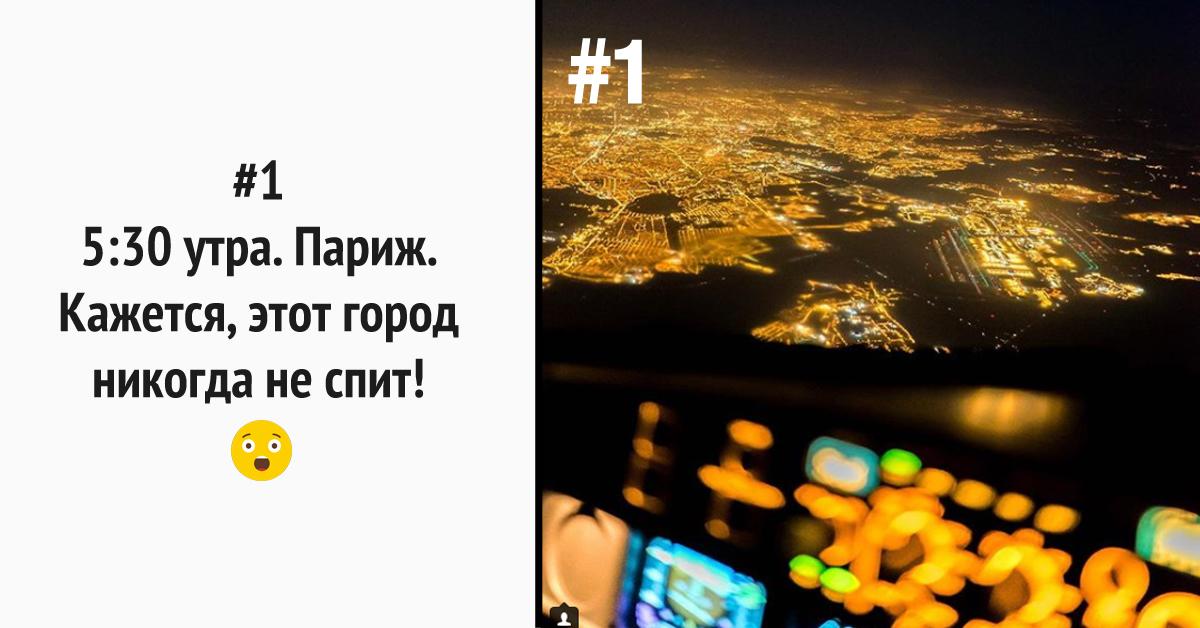 Эти 12 снимков были сделаны пилотом пассажирского самолета, пока все спали!